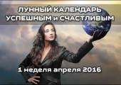 Календарь для успешных людей на апрель 2016