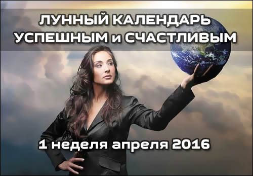 lunniy-kalendar-aprel-2016