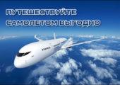 Как путешествовать на самолете выгодно
