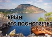 Крым, что посетить на отдыхе