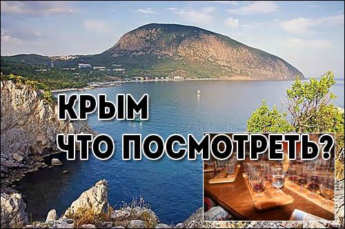 гukrainskiy-krim