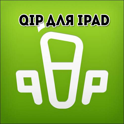 QIP-iPad