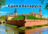 Беларусь, как привлекательная страна для путешественников