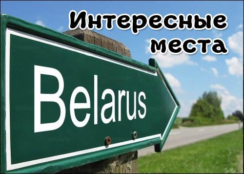 belarus-intersno