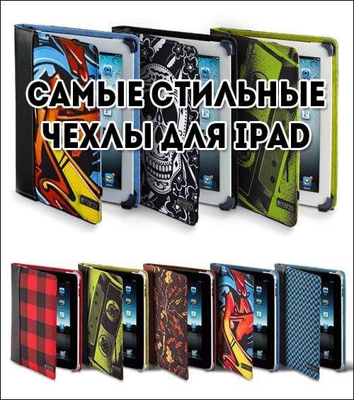 chehli-iPad