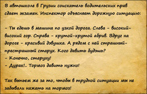 gruzinskiu-tost-2