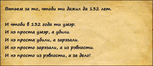 gruzinskiu-tost-3