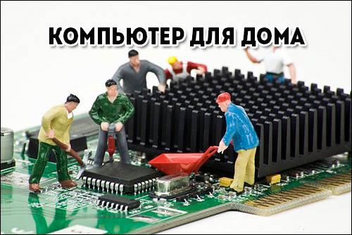 kompiuter--dlia-doma