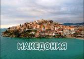 Македония и ее достопримечательности