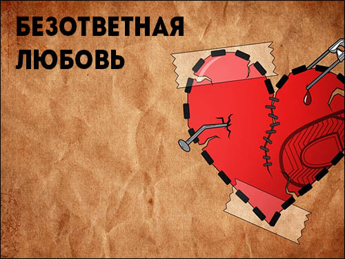 nerazdelennaia-liubov