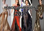 Новогодние одеяния в 2017 году