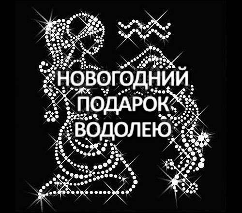 novogodniy-podarok-vodoley