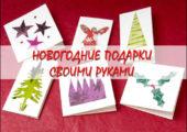 Новогодние подарки своими руками на год Петуха