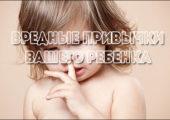 Победим вредные привычки у ребенка