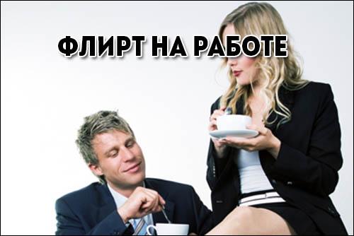 rabochiy-flirt