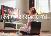 Малыши и просмотр телевизора