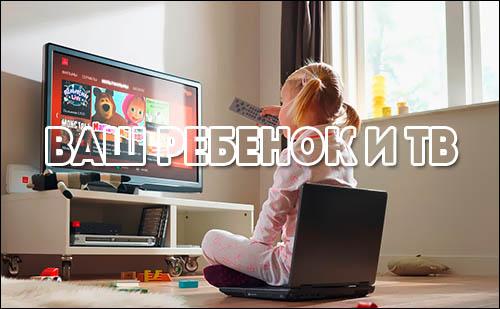 rebenok-i-televizor