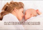 Как выспаться молодой маме
