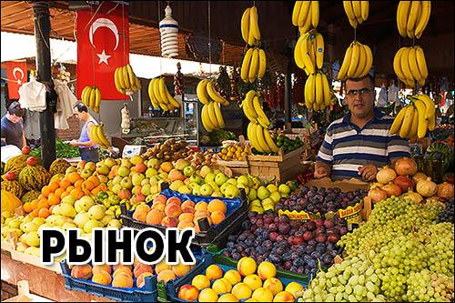 turezkiy-rinok