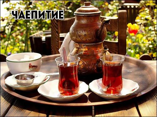 turezkoe-chaepitie