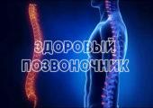 Профилактика заболеваний позвоночника. Правильная осанка