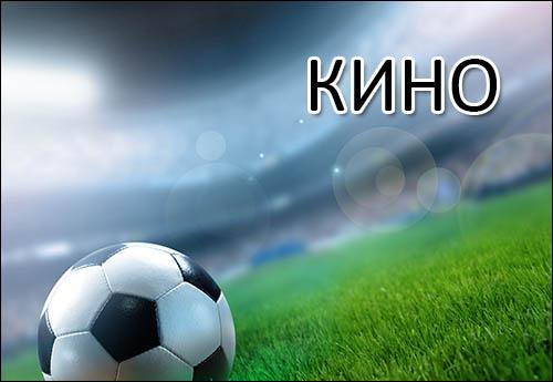 kino-o-futbole