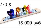 Обзор лучших смартфонов до 15 000 рублей