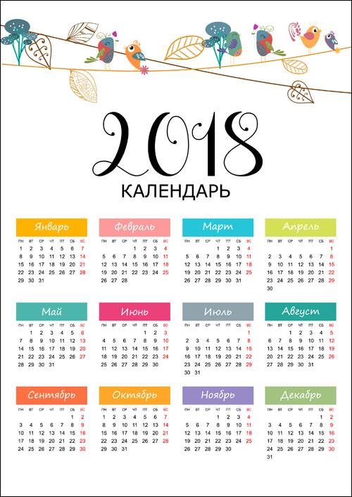 Красивый календарь на декабрь 2018 года - скачать, распечатать