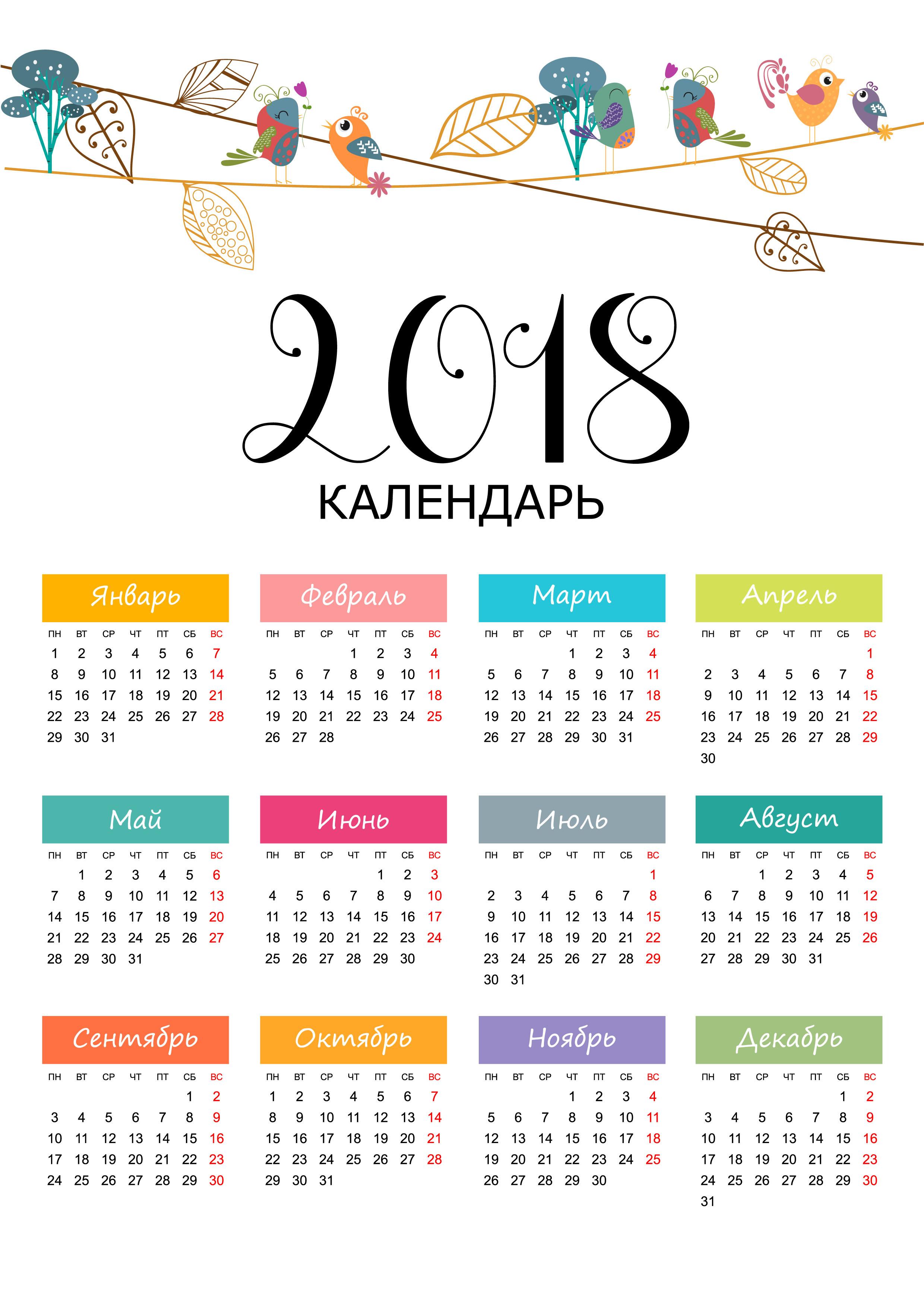 Календарь на 2016 Год скачать