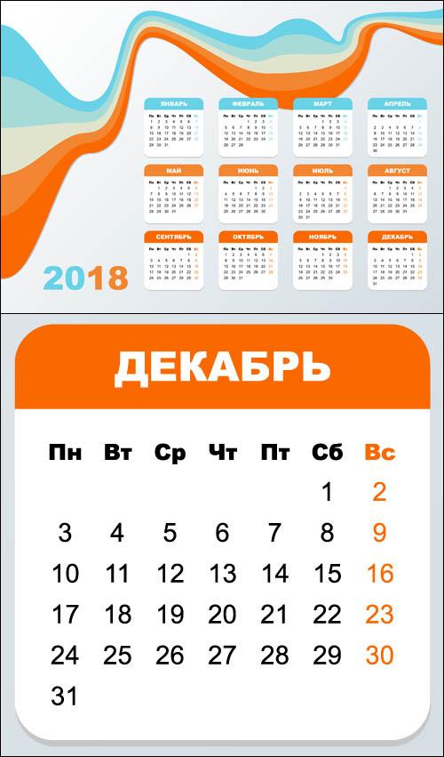 calendar-2018-gol-orang-volni