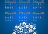 Распечатать календарь на учебный год 2016-2017