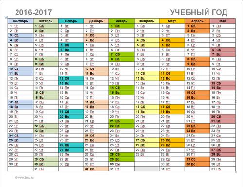 calendar-na-uchebniy-god-2016-2017