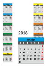 calendar-zvetnoy-smol
