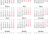 Календарь на 2017 год с праздниками и выходными