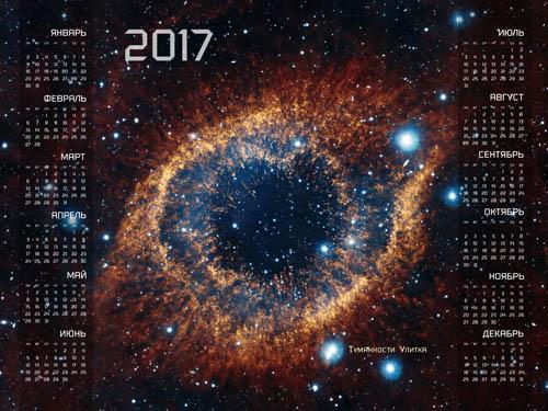 calendar-2017-cosmos