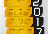 Календарь для своей рекламы на 2017 год