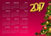 Календарь на 2017 год с елкой