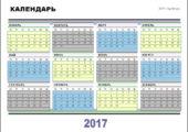 Календарь в Word на 2017 год