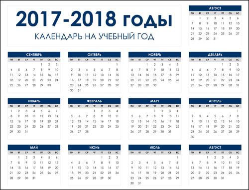 Календарь на 2017-2018-16 годы
