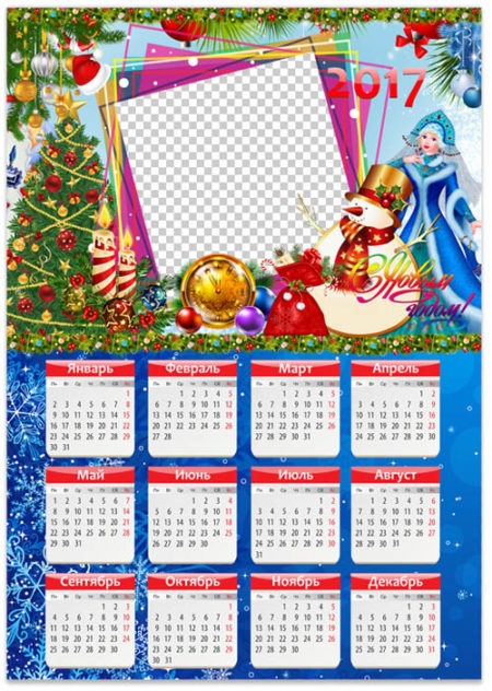 Календари с рамками для 2017