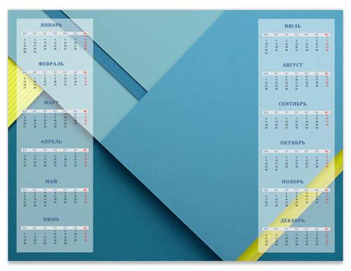 calendar-2017-psd