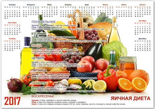 calendar-dieti-2017