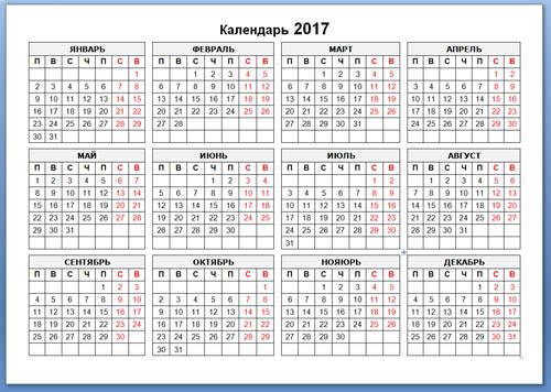 calendar-doc-2017-prostoy