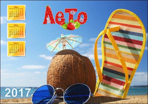 calendar-leto-2017-pliag