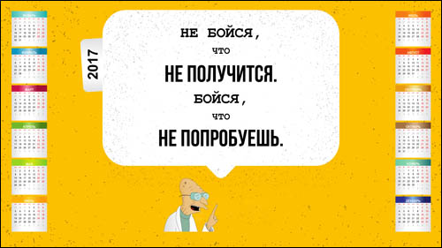 calendar-motiviruyshiy-2017-1