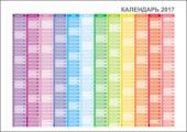 Календарь план на год