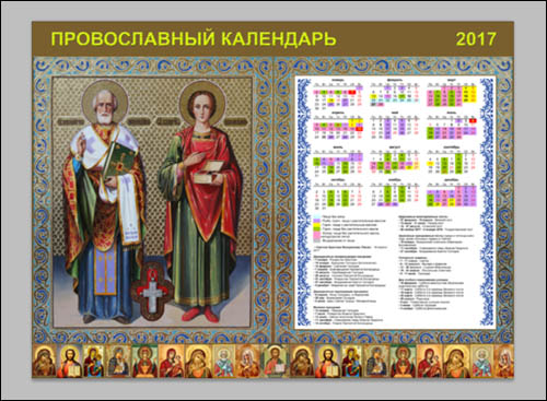 calendar-pravoslavniy-2017