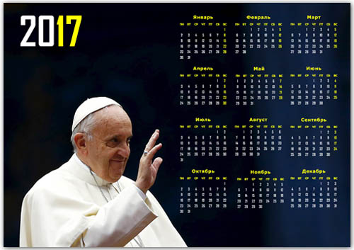 calendar-s-papoy-rimskim-na-2017-god