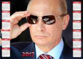 Календарь с Путиным на 2017 год