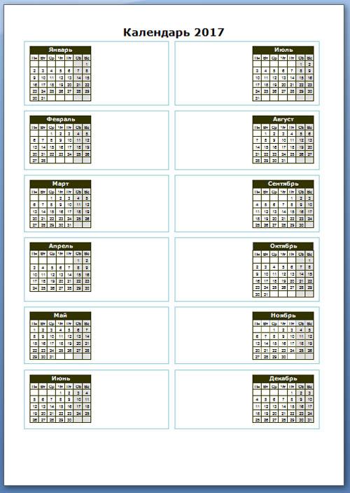 Календарь на 2016 год по месяцам в формате word